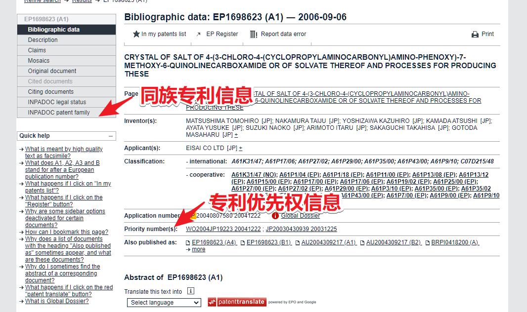 如何用欧洲专利局Espacenet检索同族专利