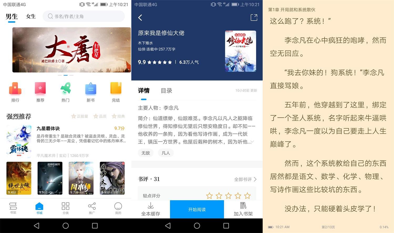 安卓爱趣免费小说v1.5.5绿化版