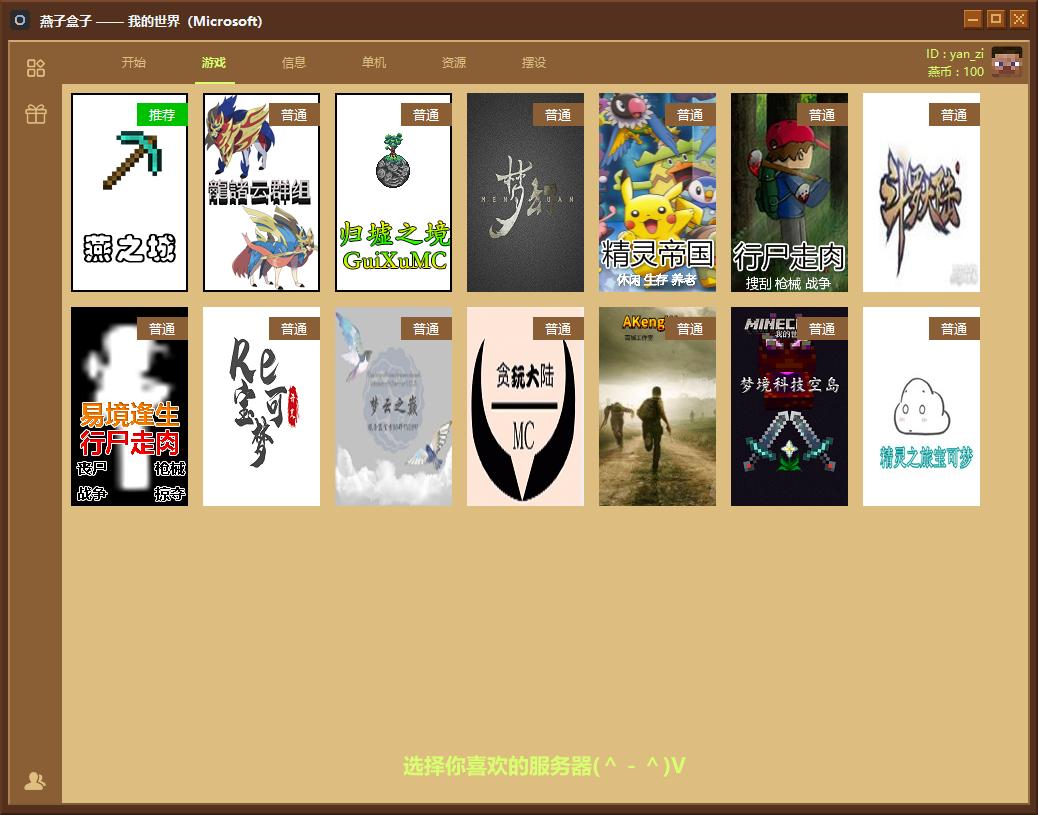 我的世界论坛  我的世界中文论坛 燕子盒子(Minecraft)我的世界游戏启动器产品介绍 图片(3)