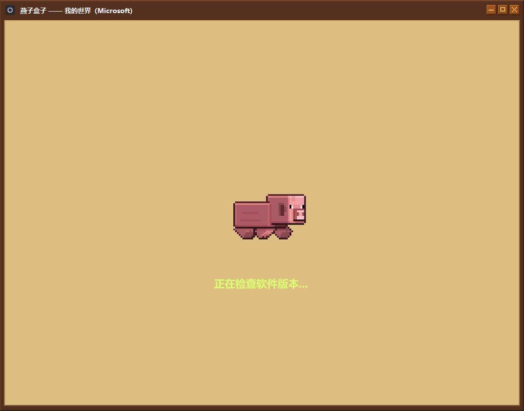我的世界论坛  我的世界中文论坛 燕子盒子(Minecraft)我的世界游戏启动器产品介绍 图片(2)