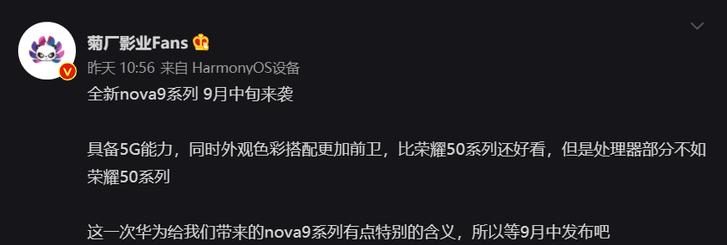 华为nova9系列入网:9月发布-幽兰花香