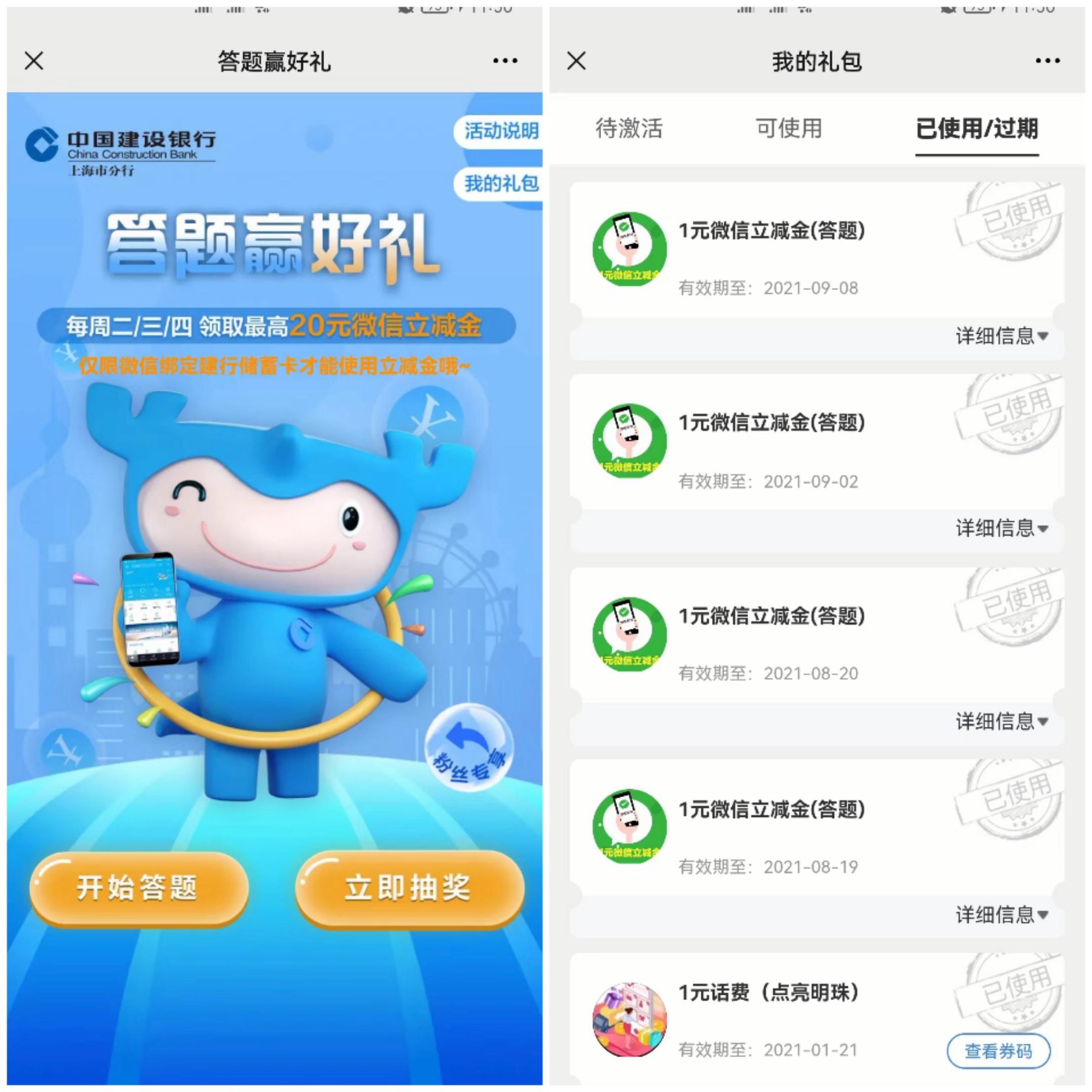 中国建设银行抽1-20元微信立减金 亲测1元微信立减金