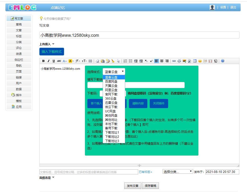 emlog系统Xiaocstyle下载样式插件