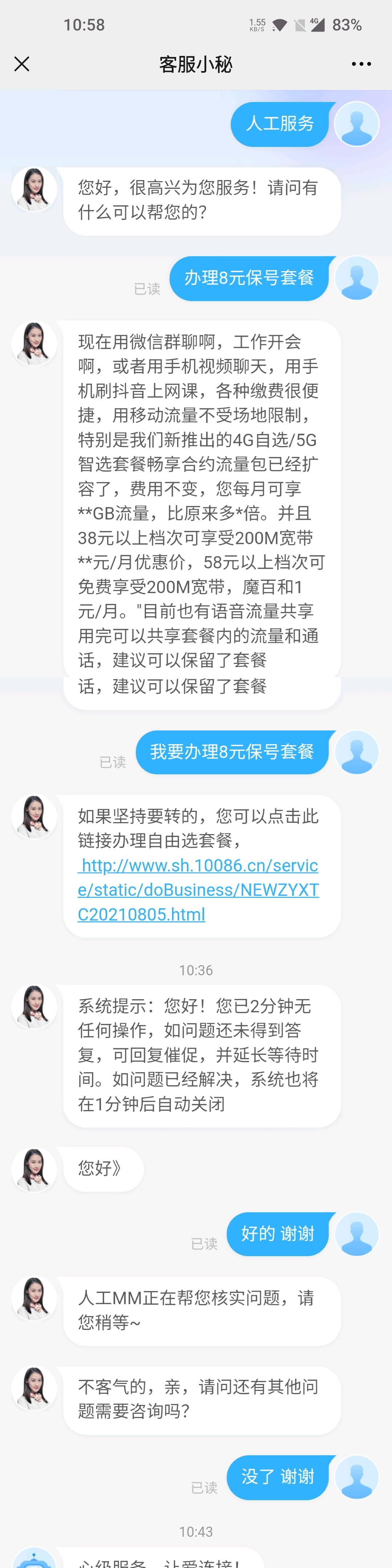 上海移动8元保号套餐最速修改法!!!