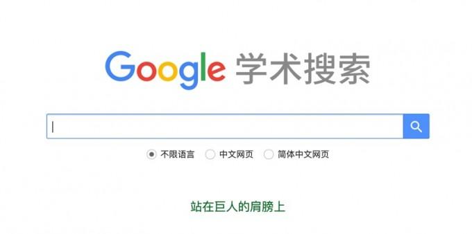 Google学术