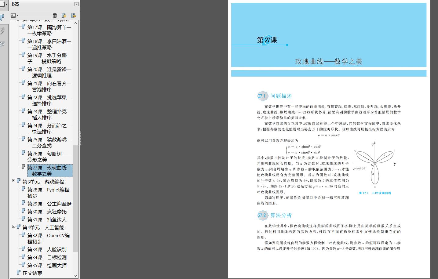 文泉127本合集 PDF版