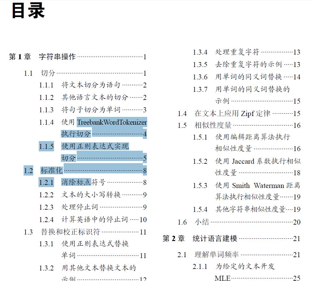 精通Python自然语言处理 pdf版
