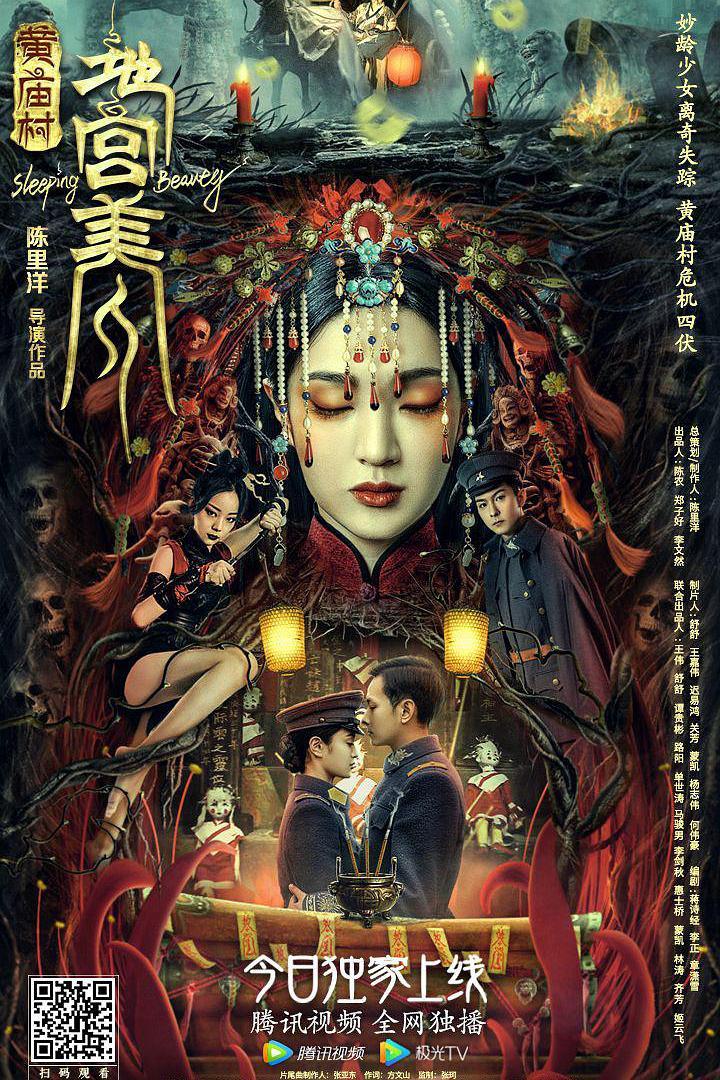 黄庙村地宫美人 (2021)