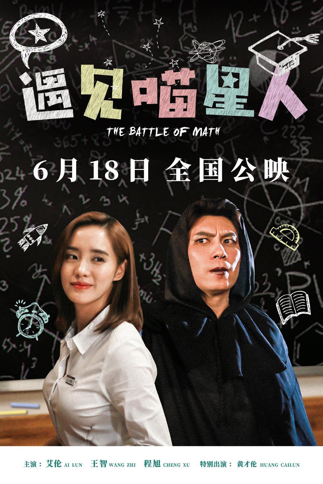 [开心麻花8月最新喜剧]【遇见喵星人】.The.Battle.of.Math.2021.HD1080P.国语中字