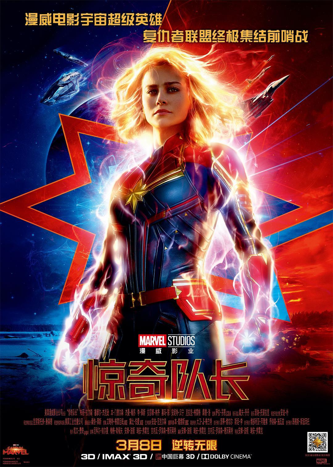 【阿里云盘】[极品资源]惊奇队长.特效中英字幕.Captain.Marvel.2019.BD1080P.X264.AAC
