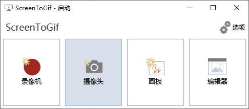 ScreenToGif v2.33.1 | 免费开源GIF制作神器