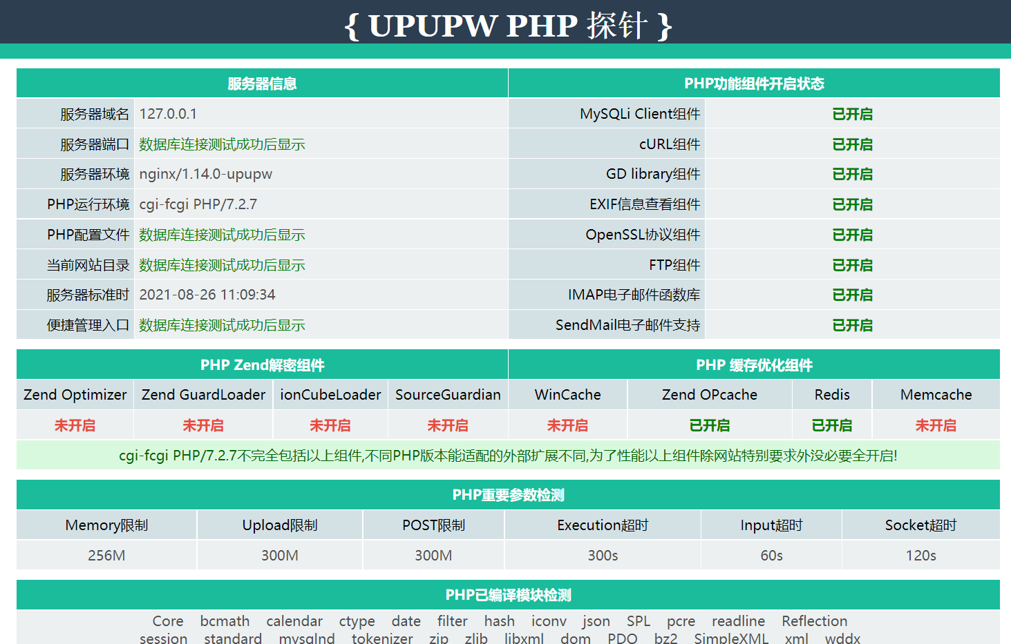 UPUPW php探针安全版