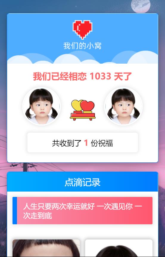轻量级秀恩爱网站源码 - 我们的小窝(星益云)