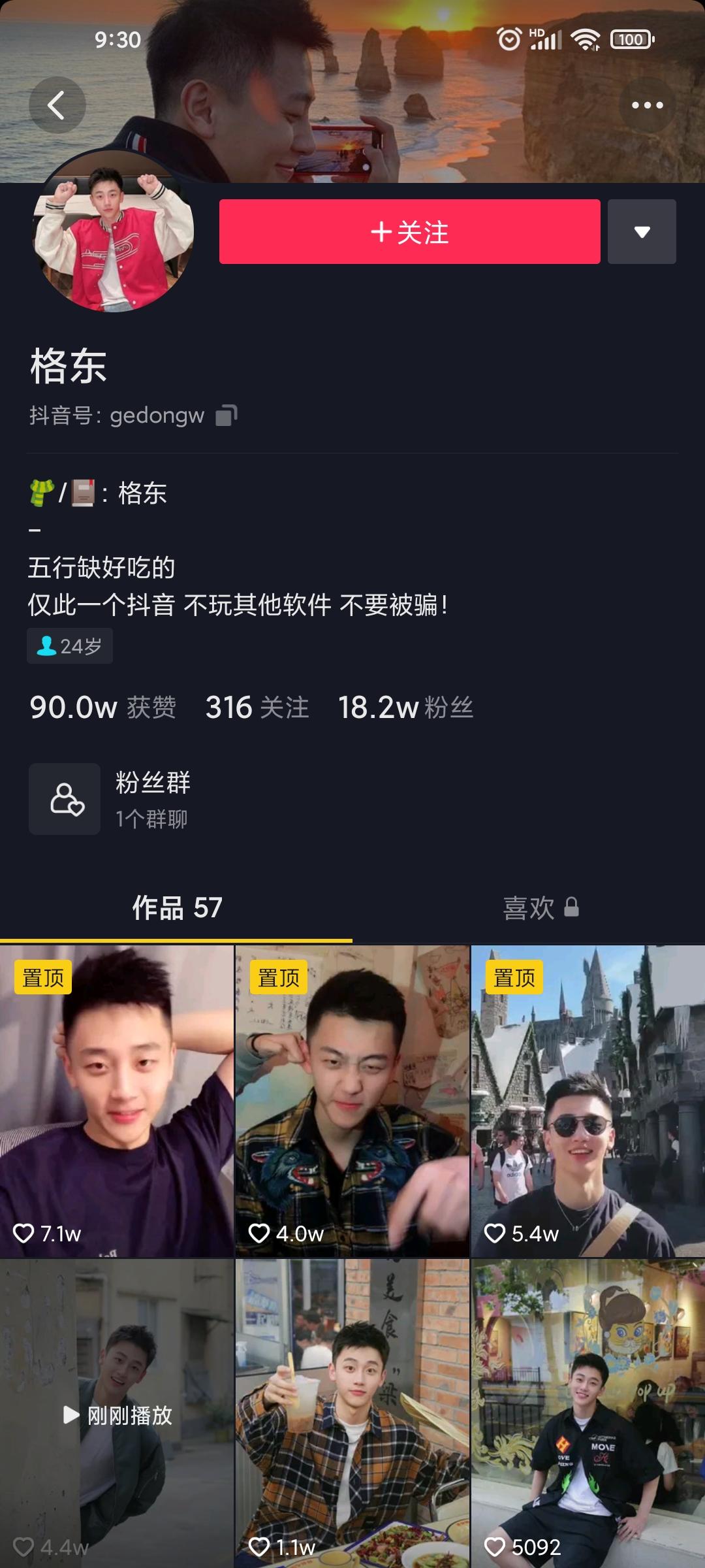 抖音帅哥格东 抖音号:gedongw,抖友社区,douyoushequ.com