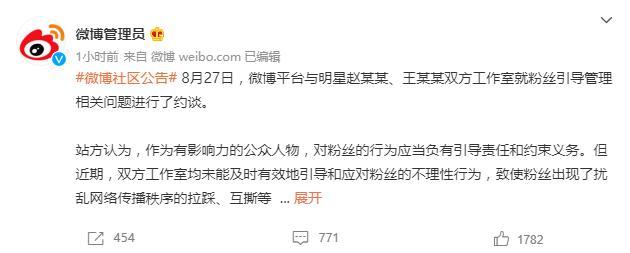 微博约谈明星赵某某王某某工作室:对粉丝行为应有引导责任-幽兰花香