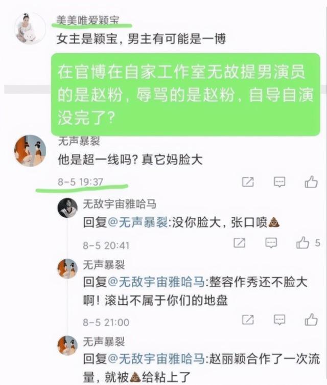 赵丽颖被点名批评后道歉:会深刻反省,呼吁更多关注生活的美好-幽兰花香