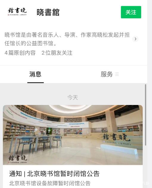 高晓松作品下架疑被封杀,其名下图书馆宣布暂时闭馆,原因曝光-幽兰花香