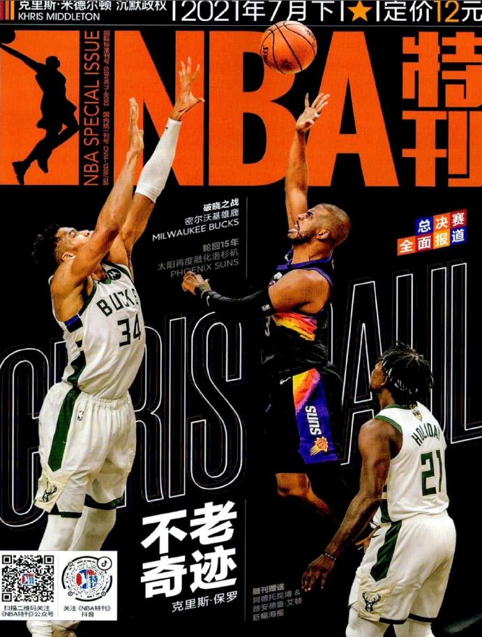 《NBA特刊》2020年第一期至今 (PDF版,不定期更新)