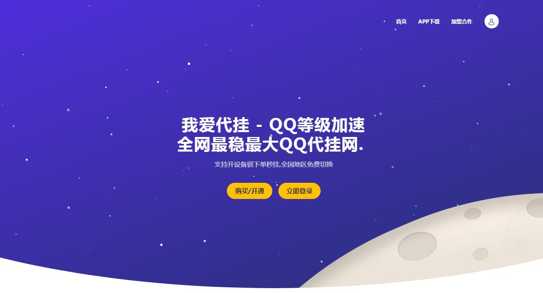 QQ等级加速