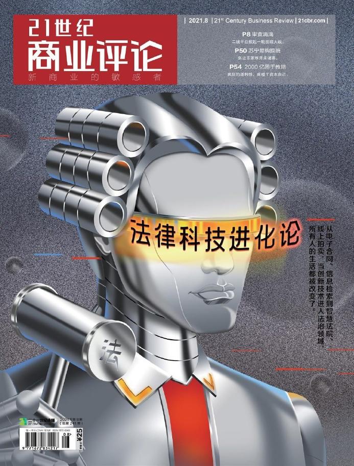 《21世纪商业评论》2019第1期至今 (PDF版,不定期更新)