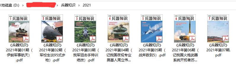 《兵器知识》2019年第1期至今( PDF版,不定期更新)