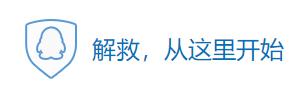 腾讯QQ封号解封地址大全集合