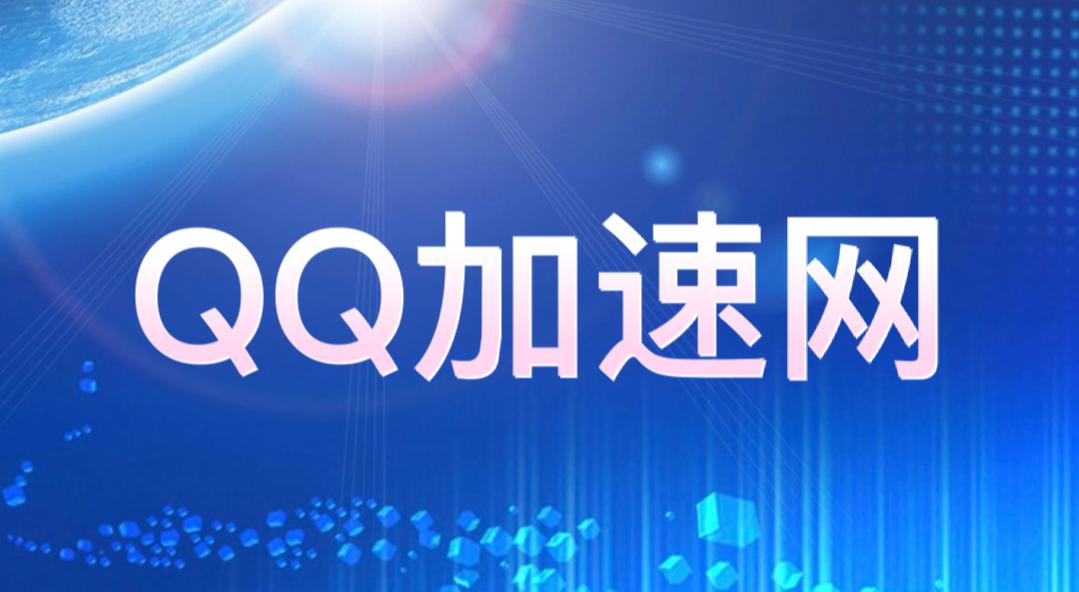 QQ加速网