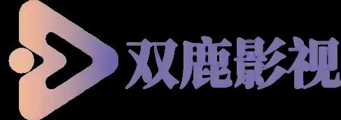 双鹿影视-免费影视在线_在线免费蓝光视频大全_蓝光免费影视大全