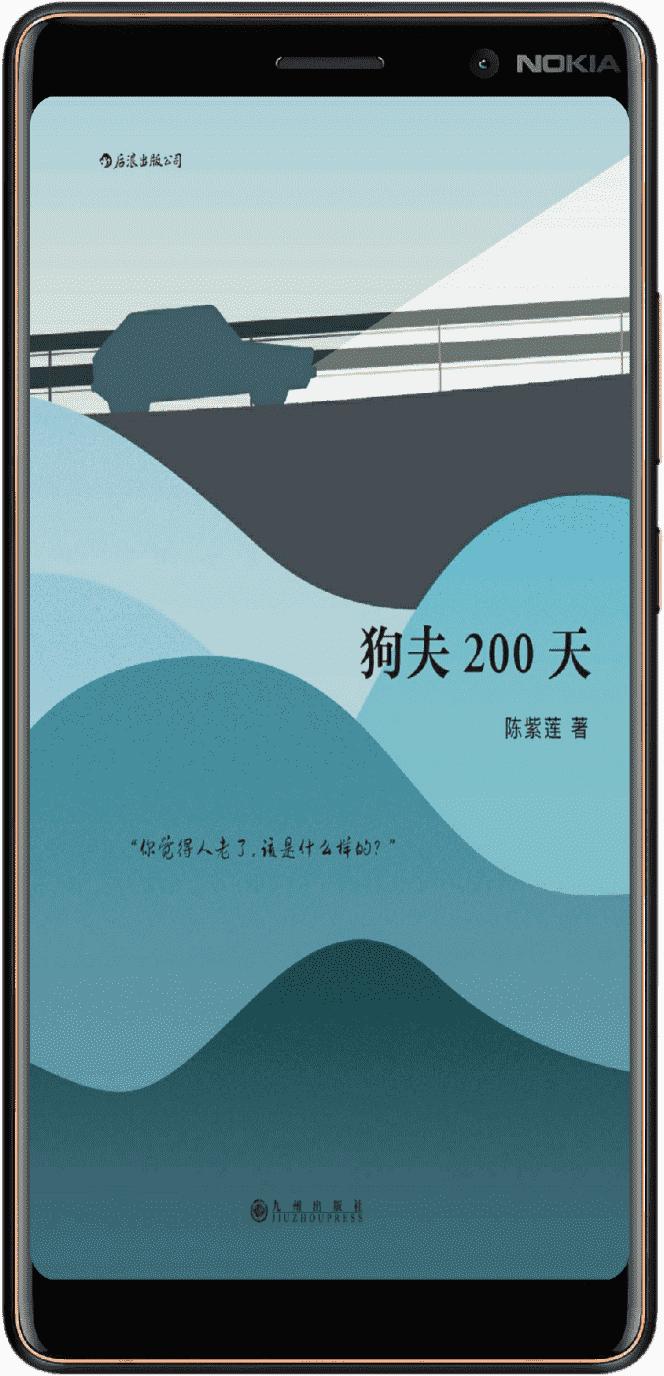 《狗夫200天[精品]》