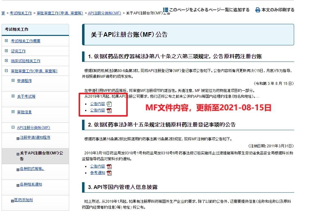 日本MF*原料辅料中间体
