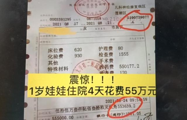 """西安涉事医院回应""""1岁娃四天花55万"""":该药价格全国统一-幽兰花香"""