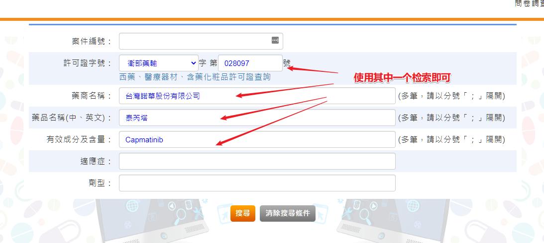 药品专利*中国台湾