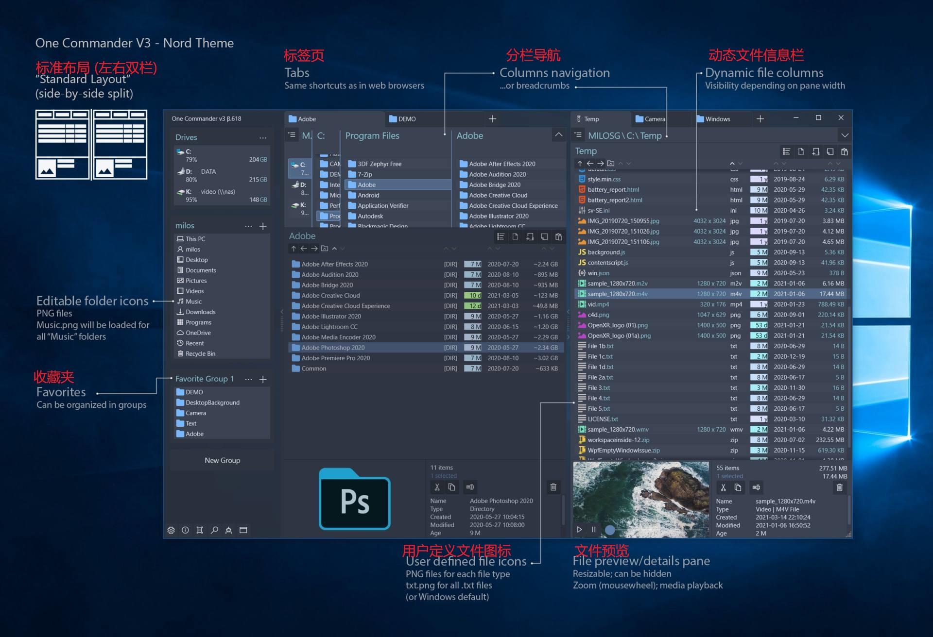 [Windows] 双栏文件管理器 One Commander V3 支持中文了