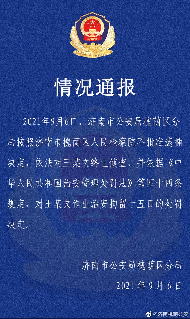 """""""阿里女员工被侵害""""案:涉事男领导王某文被治安拘留15日-幽兰花香"""