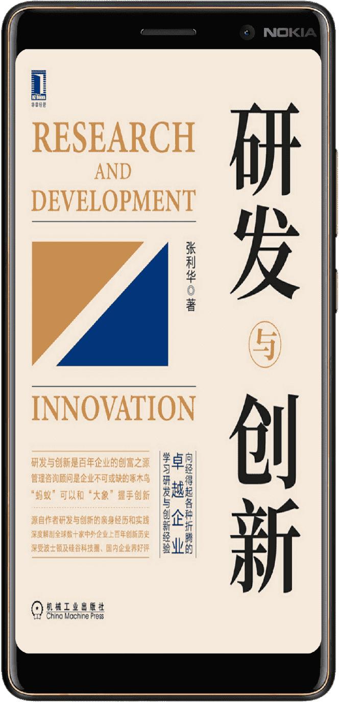 《研发与创新[精品]》