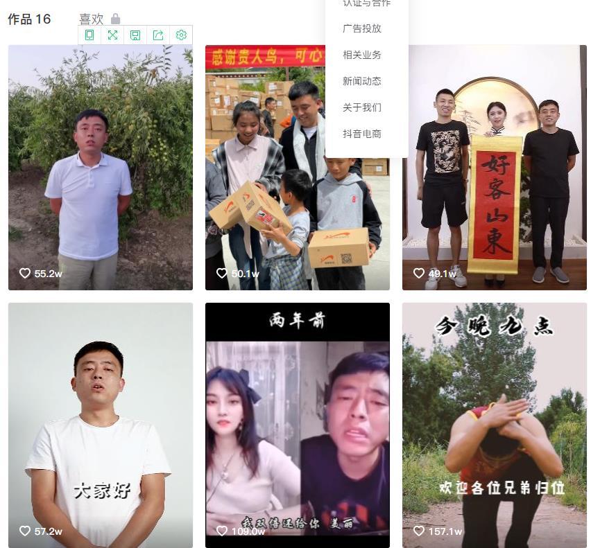 抖音网红铁山靠 抖音号:zhang19900205,抖友社区,douyoushequ.com