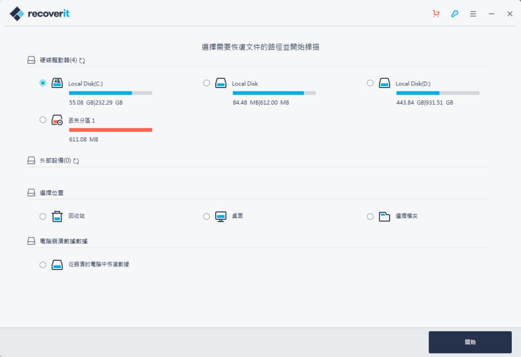 Recoverit v10.0.2.7 万兴数据恢复 本体+破解补丁-特务兔