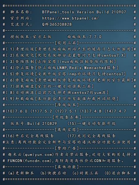 宝塔linux工具箱 btpanel_tools