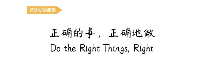 正确的事,正确地做