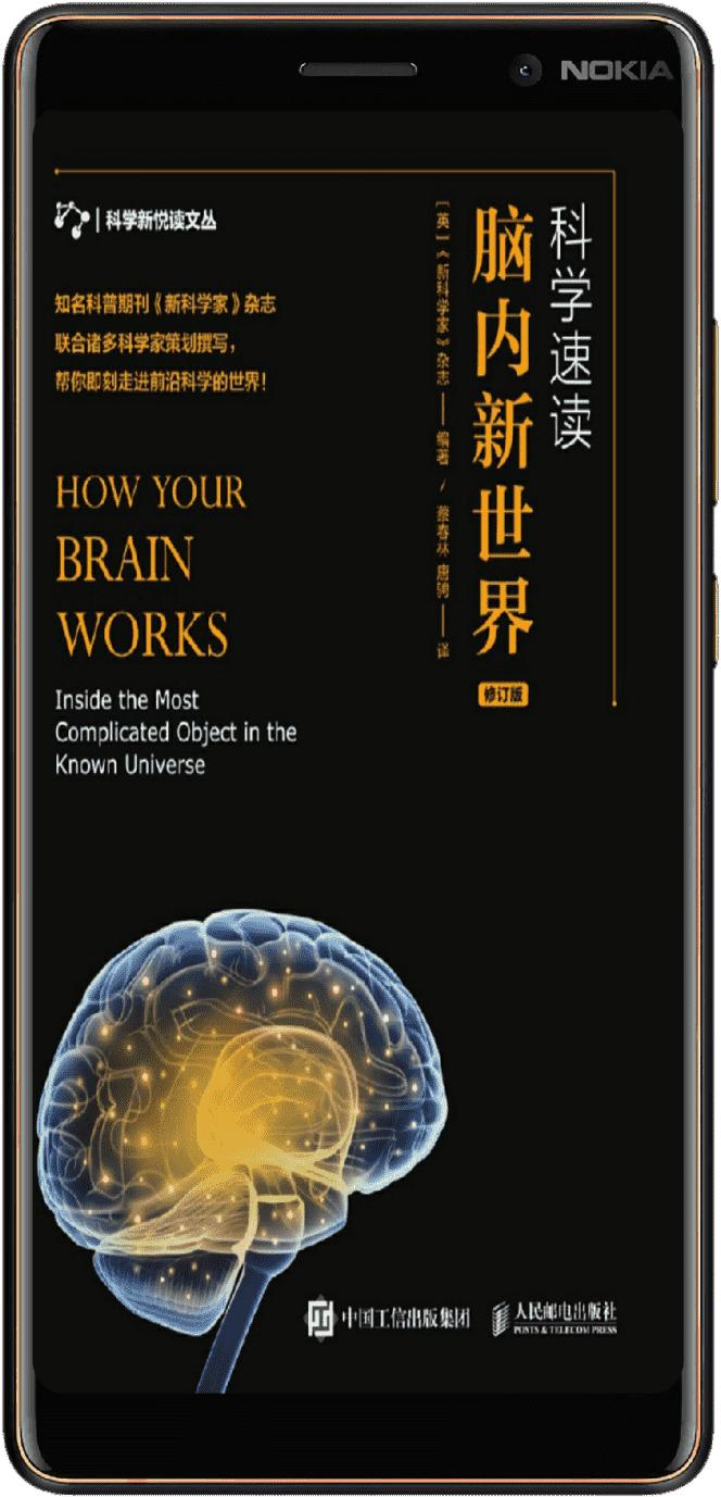 《科学速读:脑内新世界[精品]》