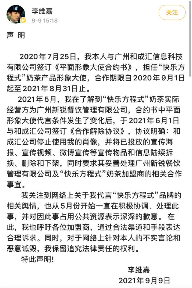 李维嘉就代言奶茶品牌引争议一事致歉,称已于6月解除合作关系-幽兰花香