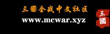 三国全面战争中文社区友情链接