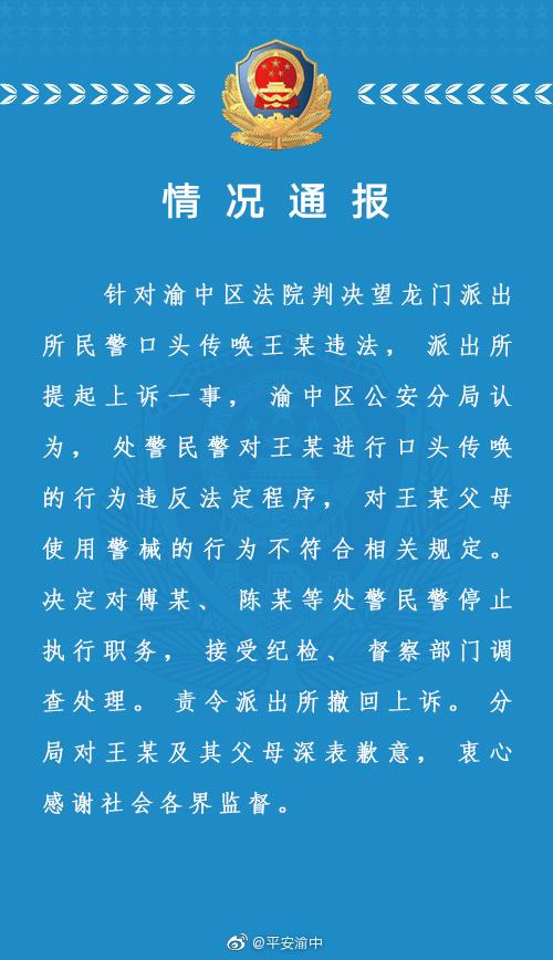 """重庆渝中公安分局就""""民警违法传唤""""致歉:责令派出所撤回上诉,处警民警停止执行职务接受调查处理-幽兰花香"""