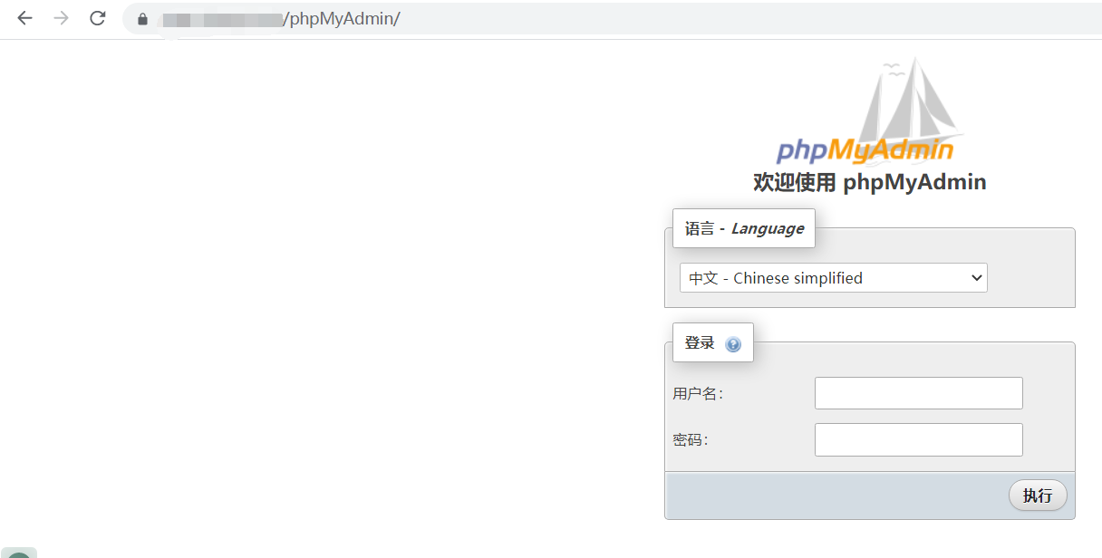 Armbian部署和配置phpMyAdmin