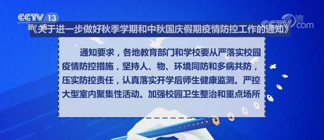 教育部:完善应急处置机制 中秋国庆假期鼓励广大师生就地过节-幽兰花香