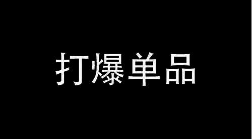 【淘宝开店】淘宝网红店 100%起店玩法:单店月利润 5000+