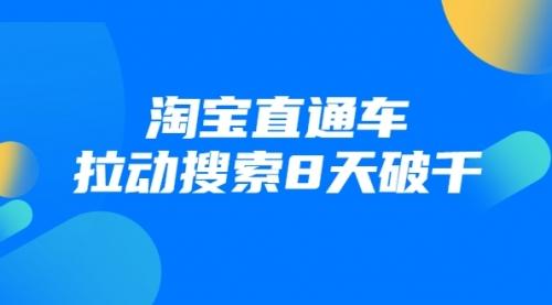 【无水印】进阶战速课:淘宝直通车拉动搜索8天破千
