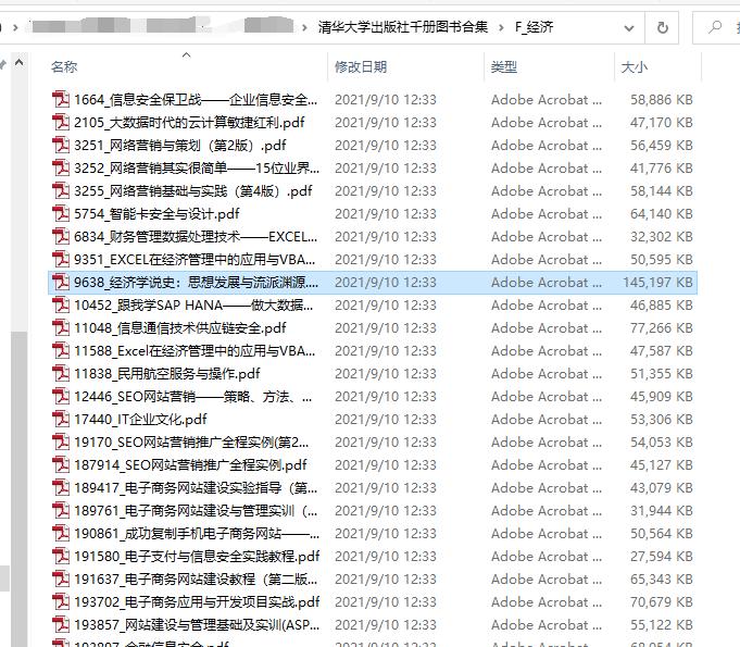 QHDX出版社千册图书合集