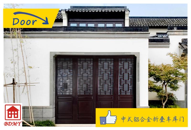 中式折叠车库门