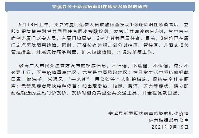 安溪县新增确诊3例,首例为厦门返安人员-幽兰花香